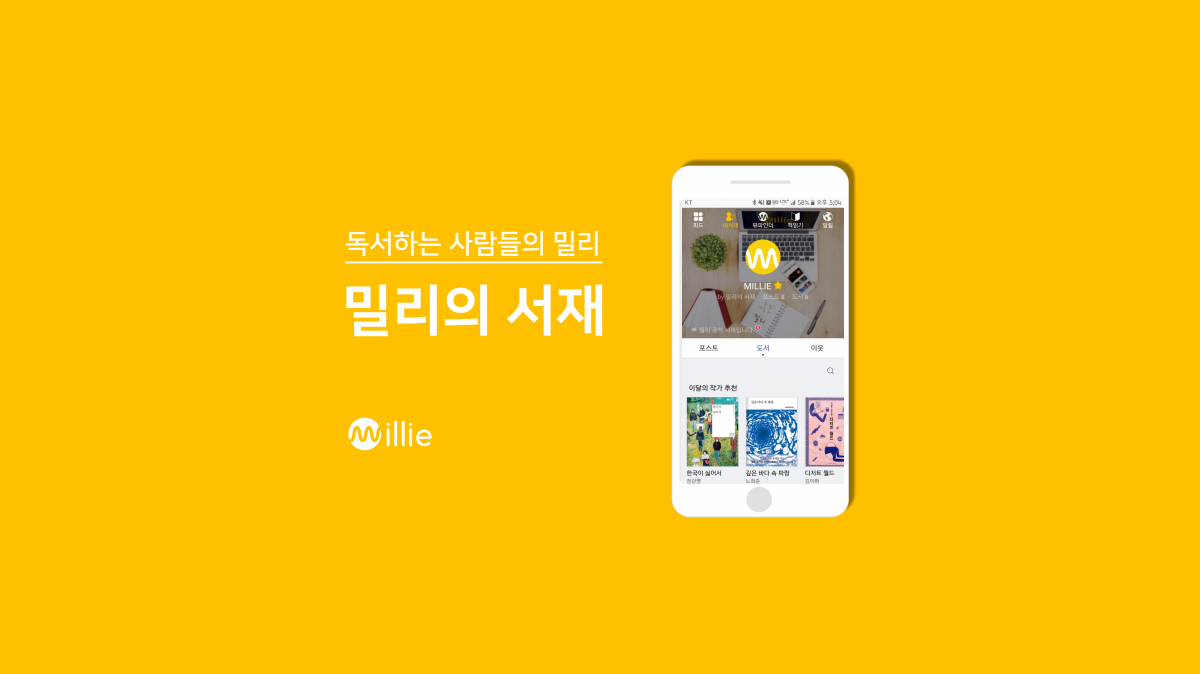 월 구독료 9900원으로 독서 인구 끌어모으는 비결_밀리의 서재(1/2)
