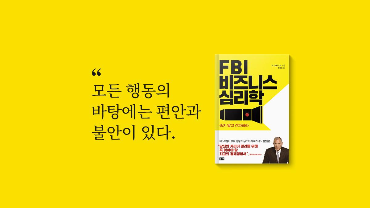 상대의 생각과 마음을 읽어라 <FBI 비즈니스 심리학>