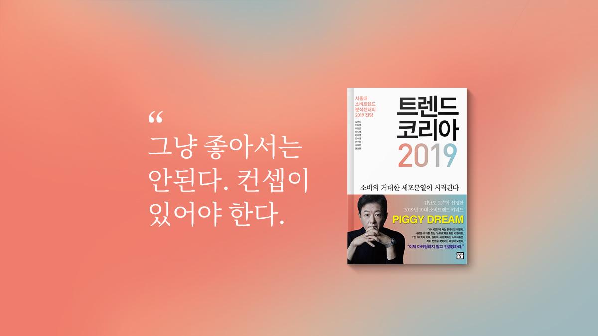 대한민국 대표 트렌드 분석서 <트렌드코리아 2019>