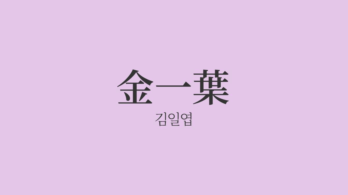 김일엽 :  그녀들의 세상을 꿈꾸다
