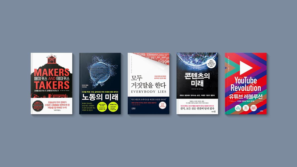 [특별부록] 올해가 가기 전 꼭 읽어야 할 책 5권