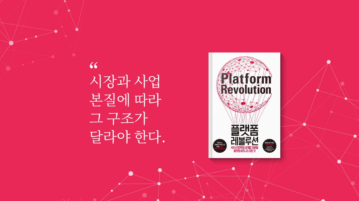 플랫폼은 이미 세상을 바꾸고 있다 <플랫폼 레볼루션>