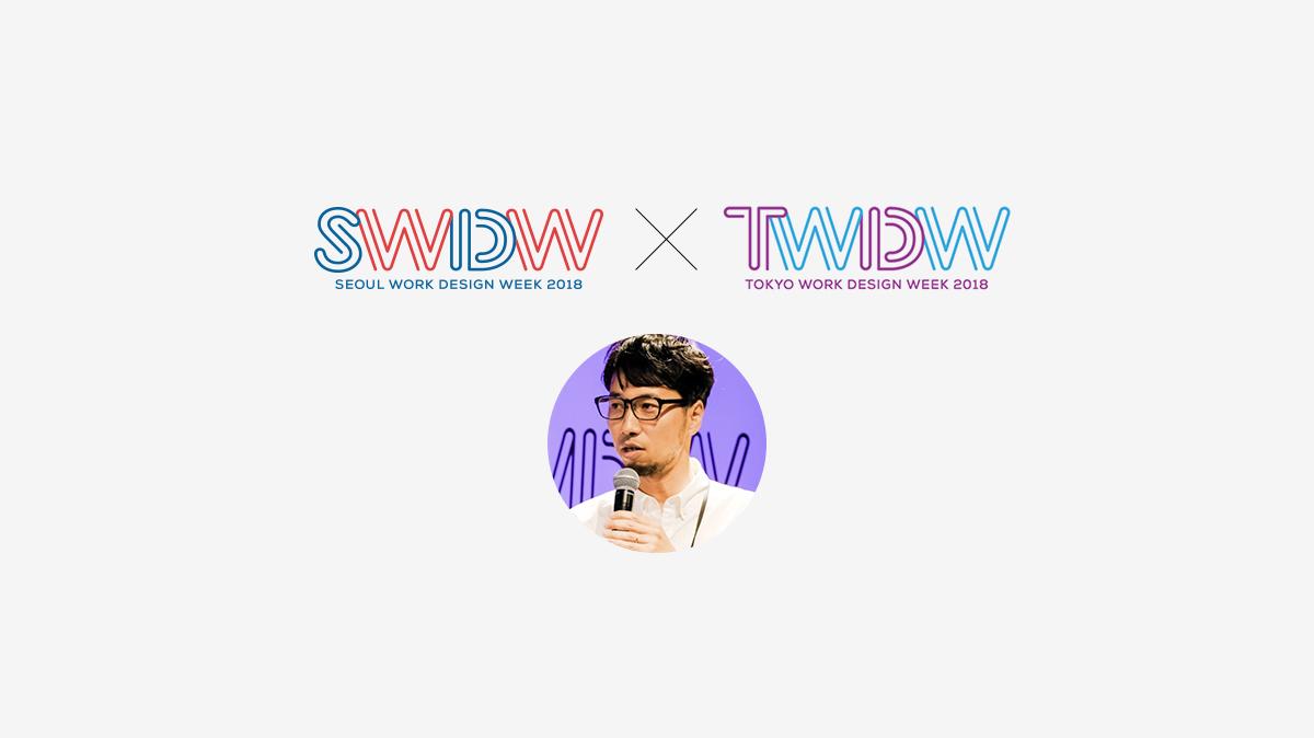 [부록] 구시대를 거부하는 두 나라의 청년들 : TWDW 기획자 인터뷰&한국 노동 생산성 고찰