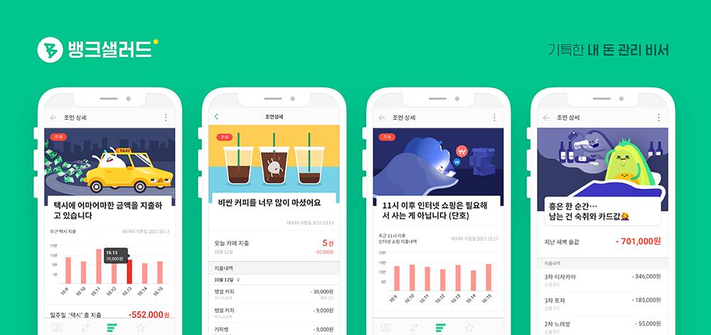 11. 뱅크샐러드 (1) : 자산관리 앱이 '세계관'을 만드는 이유는?