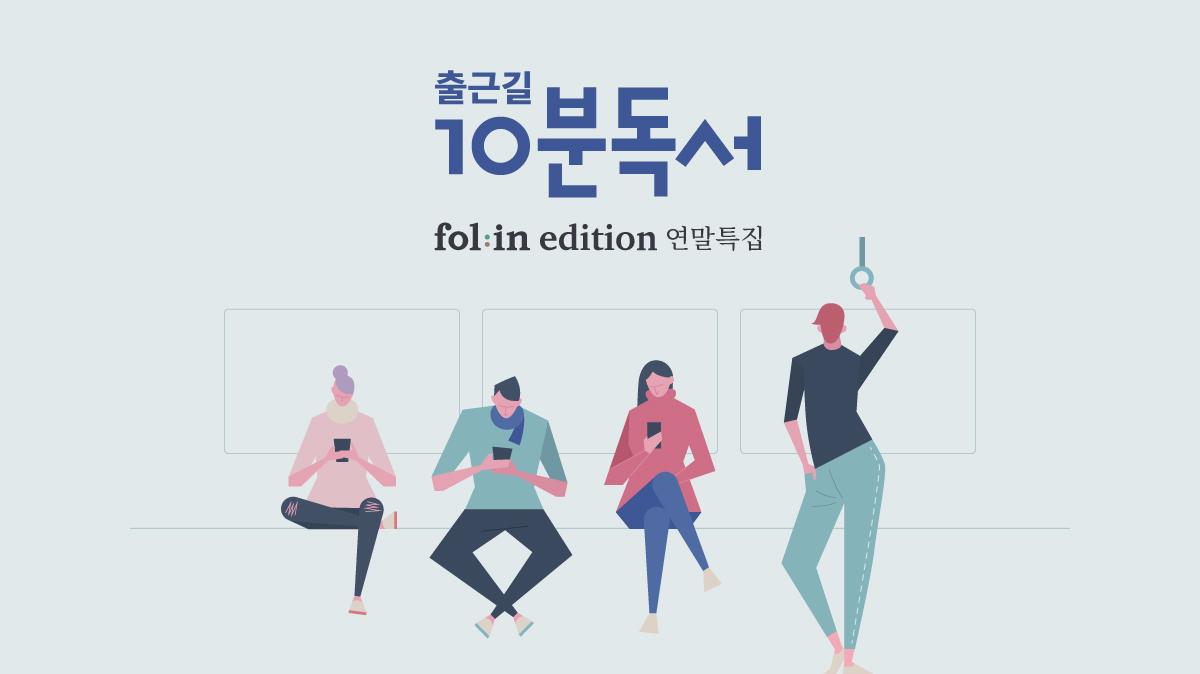 출근길 10분 독서_연말특집
