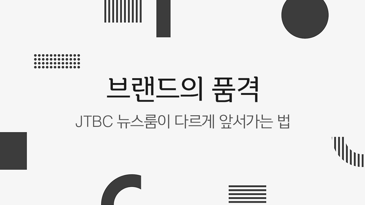 브랜드의 품격 : JTBC 뉴스룸이 다르게 앞서가는 법