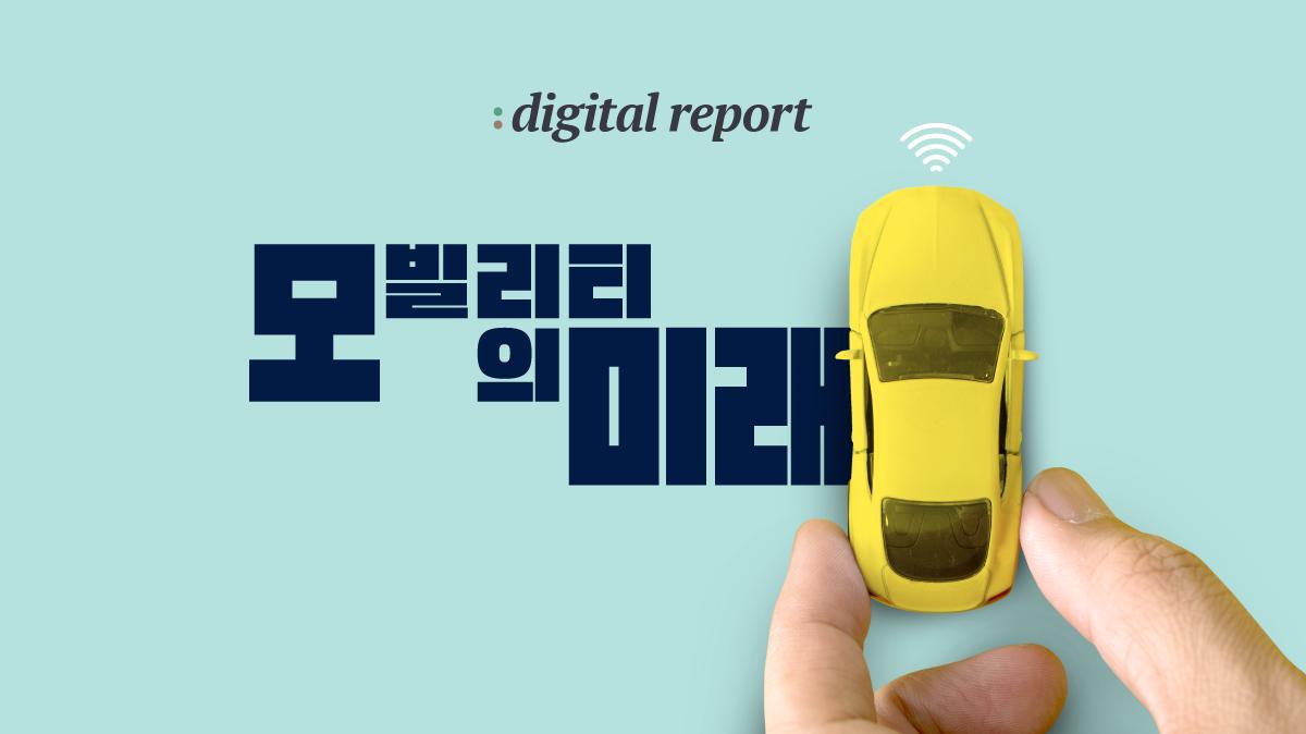 모빌리티의 미래 : 한국의 모빌리티 강자들