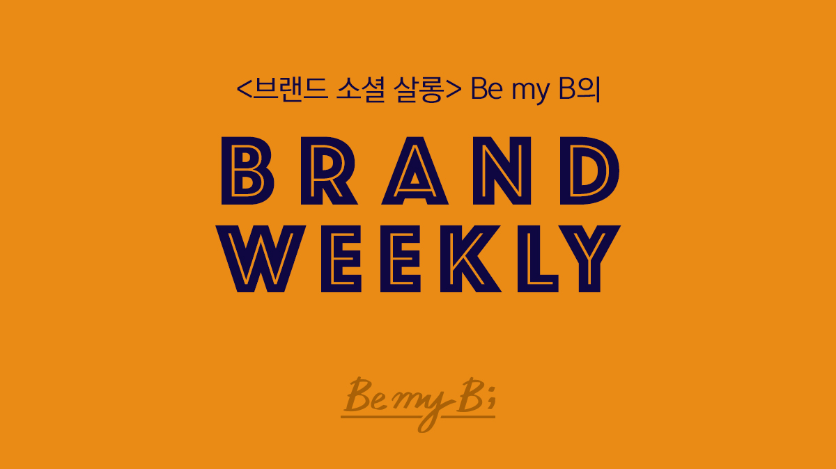 <브랜드 소셜 살롱> Be my B의 BRAND WEEKLY
