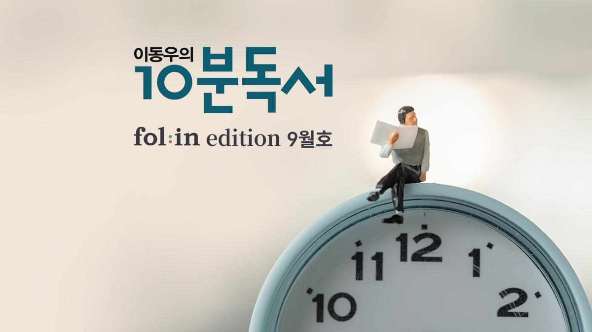 10분독서 fol:in 에디션_9월호