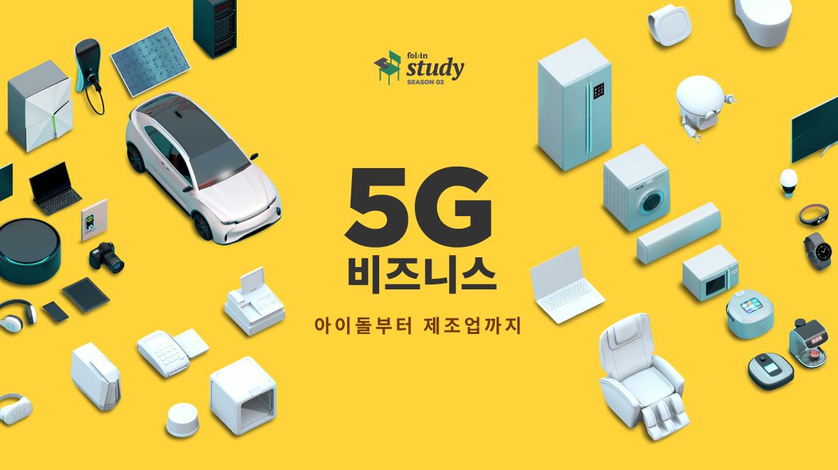 5G 비즈니스 : 아이돌부터 제조업까지