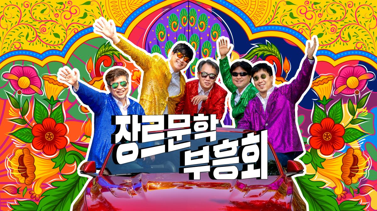 제5회 장르문학부흥회